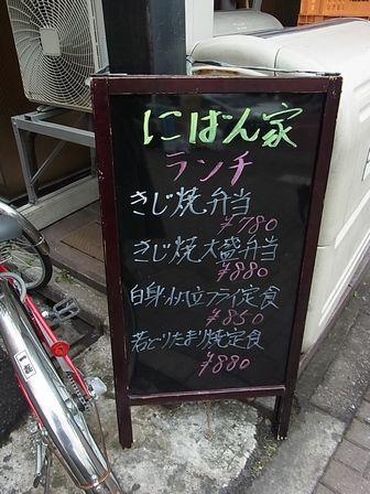 弐番家 (7)