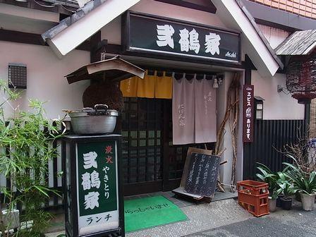 弐番家 (5)