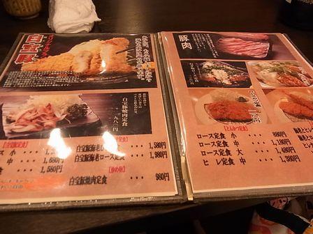 どーんとこい六角橋 (1)
