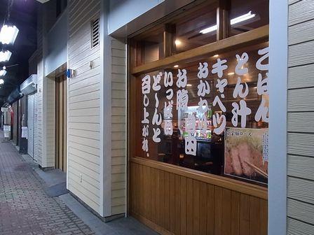 どーんとこい六角橋 (5)