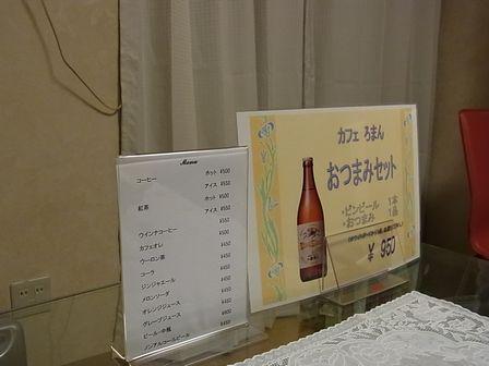 カフェろまん (2)