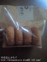 ドーナッツ2