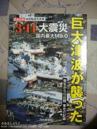 震災の報道写真集