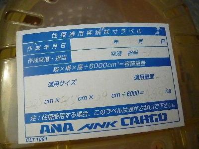 2012_0224ナッキー0027