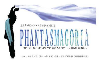 phantas_ol_bs_20130322052402.jpg