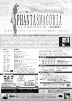 phantasmagoria_ura_sh.jpg