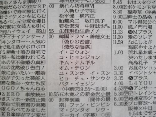 善徳テレビ欄