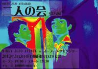 Futarinokai_130303.jpg