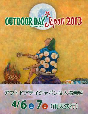 outdoordayj2013.jpg