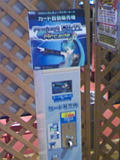 ICカード購入機