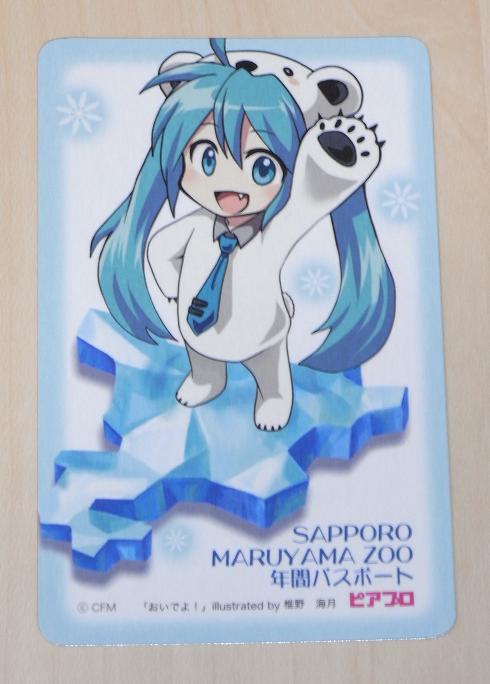 札幌円山動物園年間パス 雪ミク白くまVer表