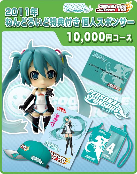 2011スポンサー¥10000コース