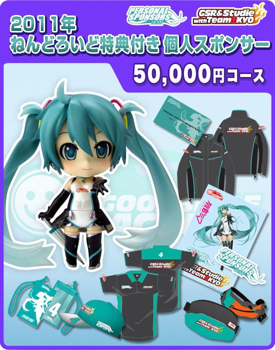 2011スポンサー¥50000コース
