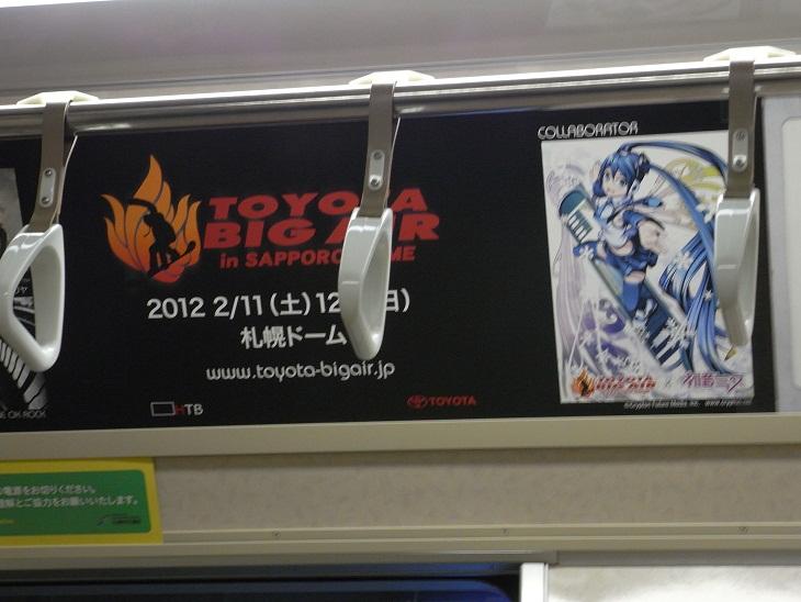電車内の広告に…