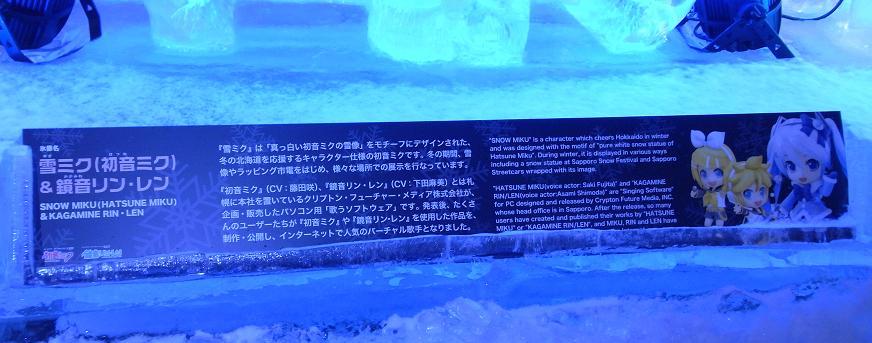 氷像案内パネル
