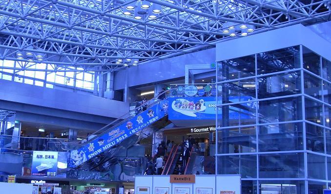 千歳空港センターホール