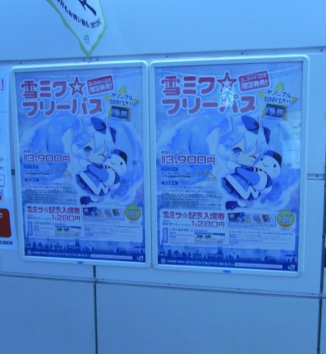雪ミク広告