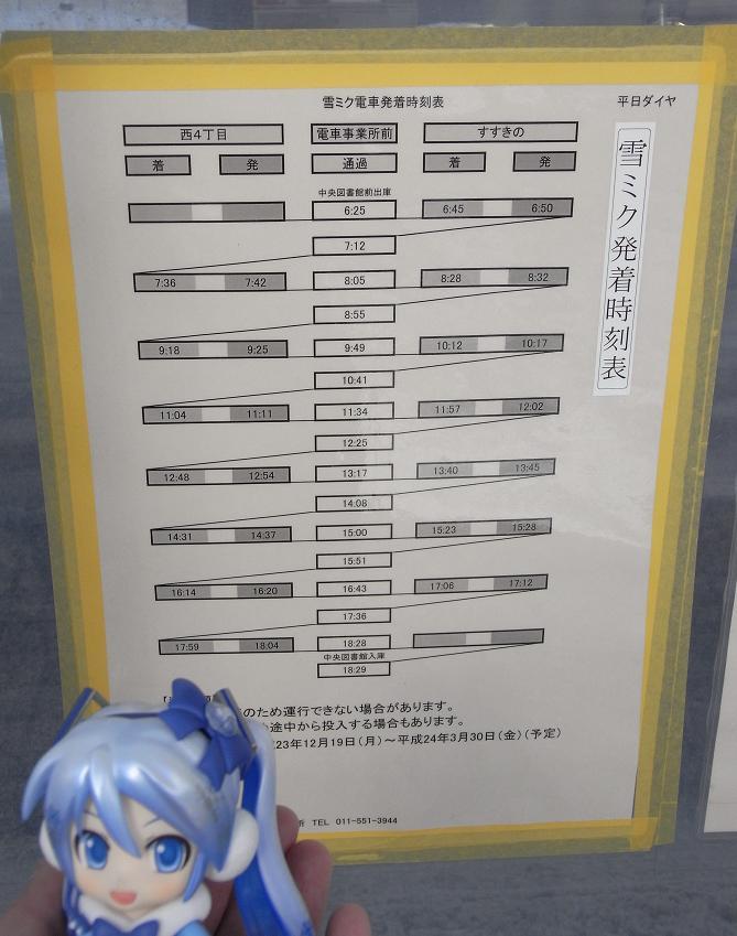 雪ミク電車案内表