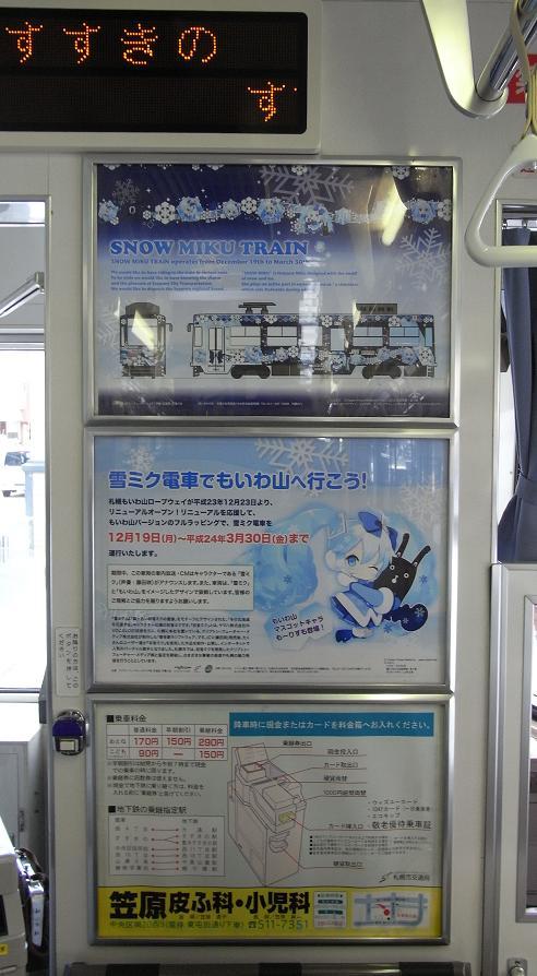 雪ミク電車車内