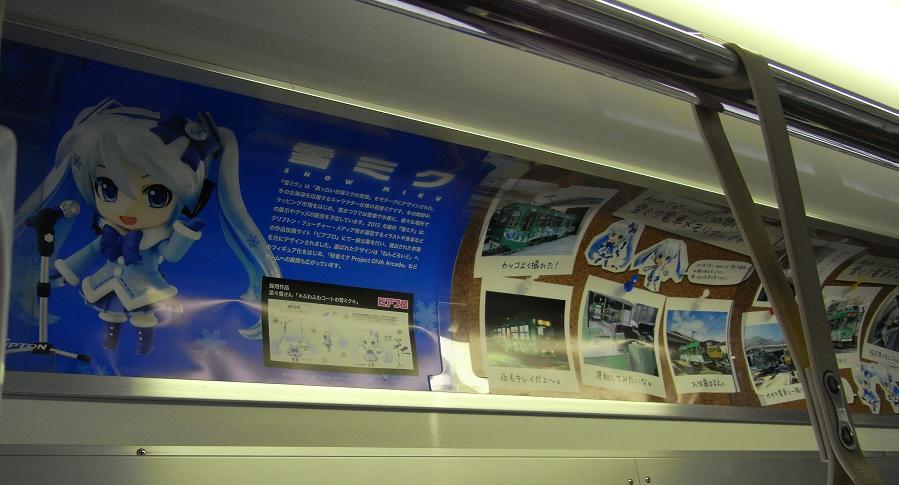 雪ミク電車車内2
