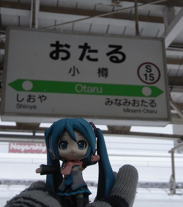 小樽駅着いたよ!