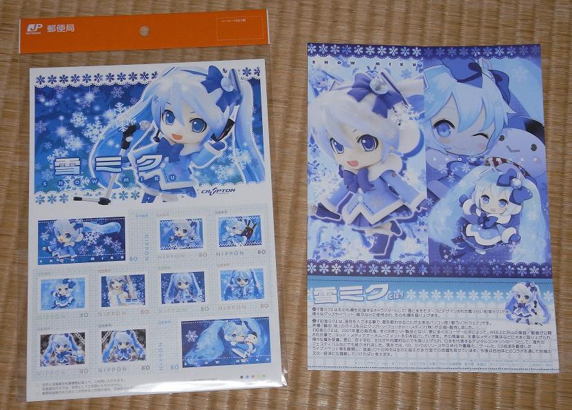 雪ミク記念切手シート