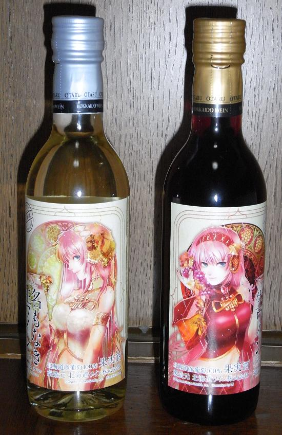 ルカ姉さんのワイン