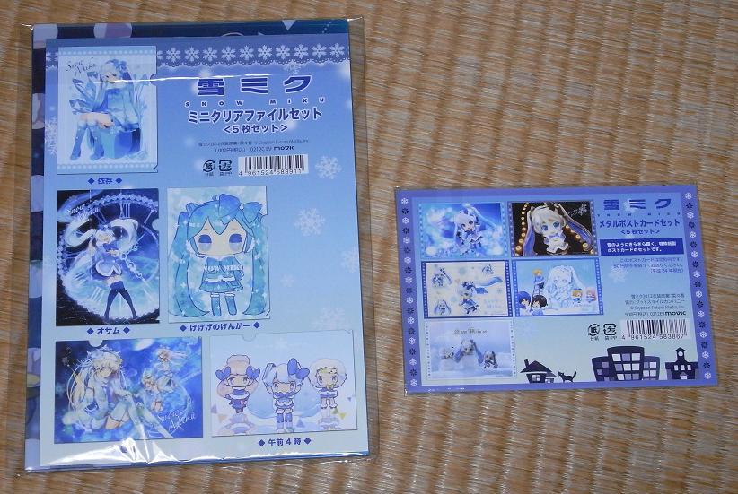 雪ミク アニメイトグッズ2