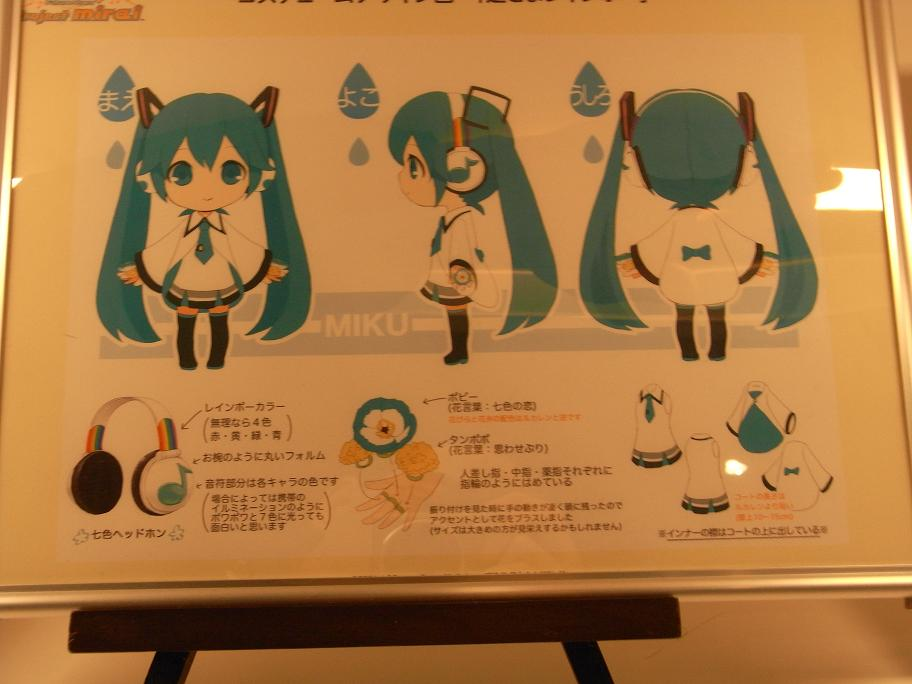 Miraiの資料1