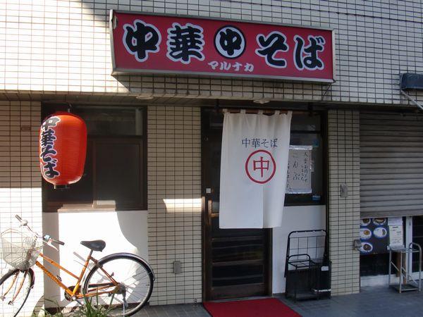 マルナカ@飯田橋・20131130・店舗