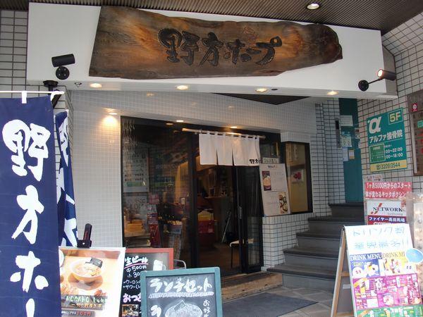 野方ホープ@高田馬場・20131201・店舗
