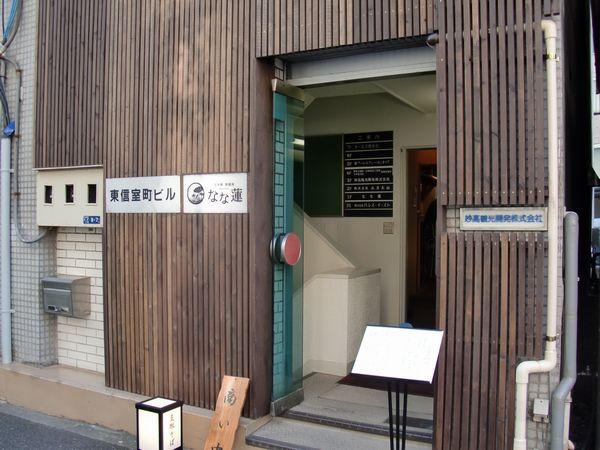 なな蓮@日本橋・20131222・店舗