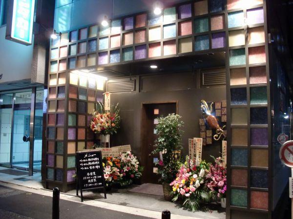 五ノ神水産@淡路町・20131220・店舗