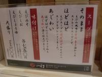 一幻@新宿・20131226・メニュー