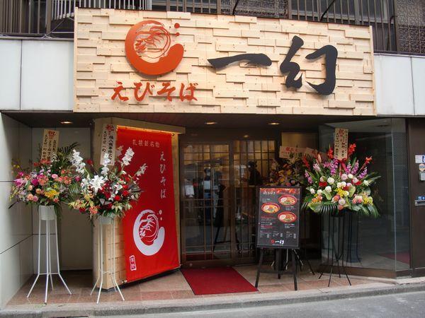 一幻@新宿・20131226・店舗