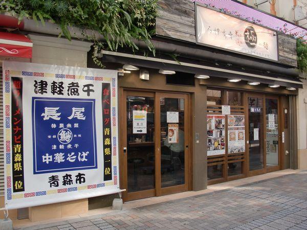 長尾中華そば@池袋・20131206・店舗