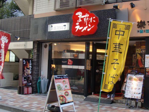 ますたに@日本橋・20131231・店舗