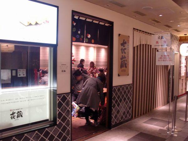 き蔵@東京・20140107・店舗