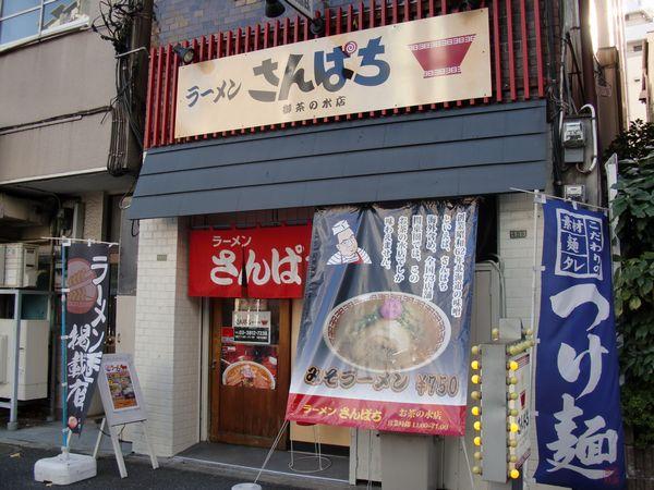 さんぱち@御茶ノ水・20140110・店舗