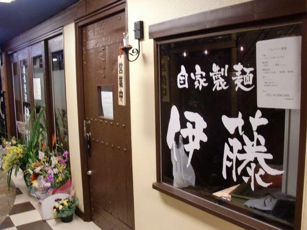 伊藤@東銀座・20140126・店舗
