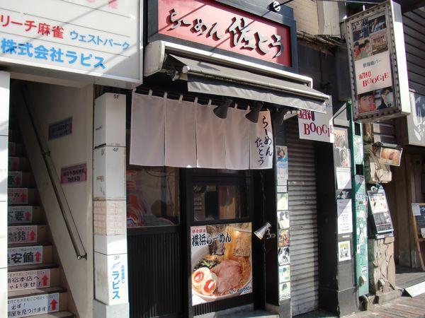 佐とう@新宿・20140129・店舗