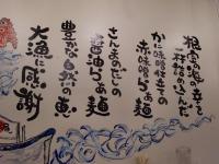 ねむろ@新橋・20140201・フレーズ
