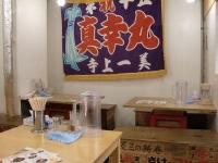 ねむろ@新橋・20140201・店内