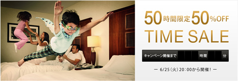50時間限定50OFF TIME SALE
