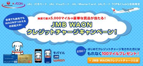 JMB WAONクレジットチャージキャンペーン