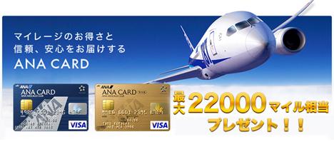 ANA VISA Suicaカード入会キャンペーン
