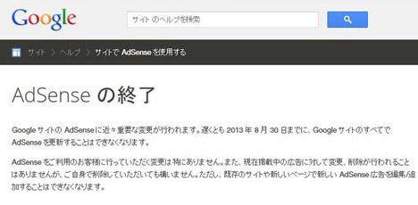 Google AdSenseが終了