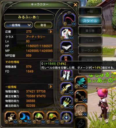 20141215みるふぃあ②