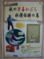 H251115 美作市竹田 秋の万善かぶら収穫体験の巻