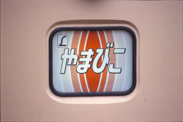 JR-E-485-yamabiko-HM-2_convert_20131114080950.jpg